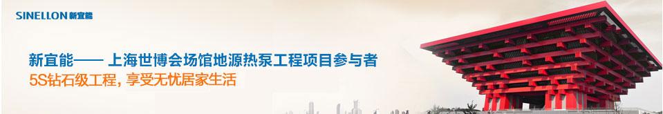 上海世博会场馆地源热泵工程项目参与者  5S钻石级工程,国家级品质,享受无忧居家生活