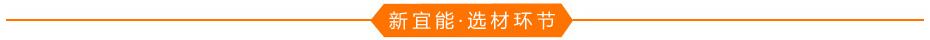 葡京游戏网站选材环节