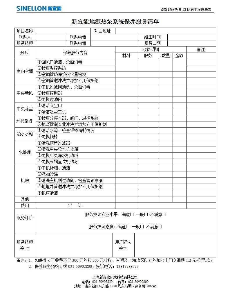 葡京游戏网站地源热泵系统保养服务清单.jpg