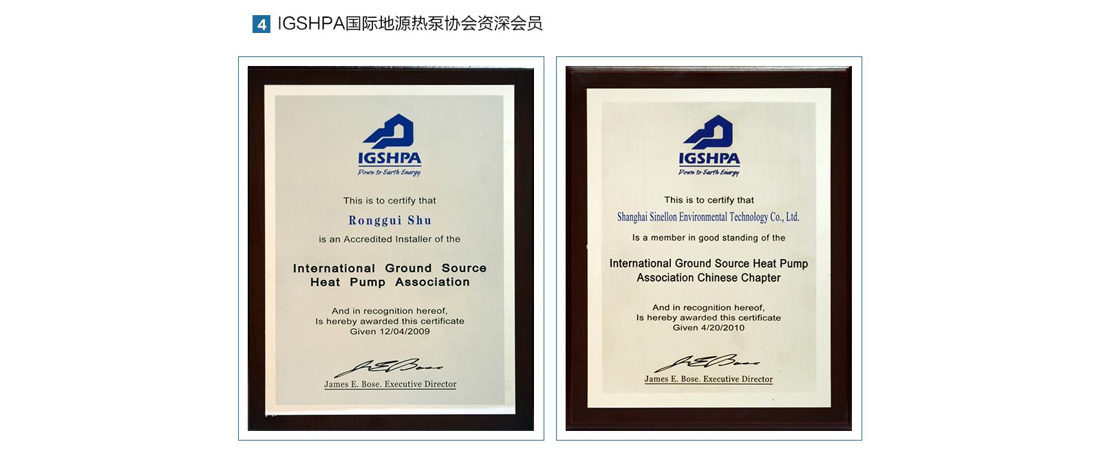 15年来,葡京游戏网站努力将葡京游戏大厅工程做到极致。4.IGSHPA国际地源热泵协会资深会员。