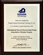 IGSHPA国际地源热泵协会会员证书