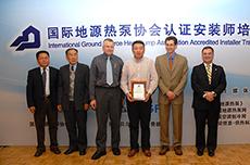 国际地源热泵协会认证安装师