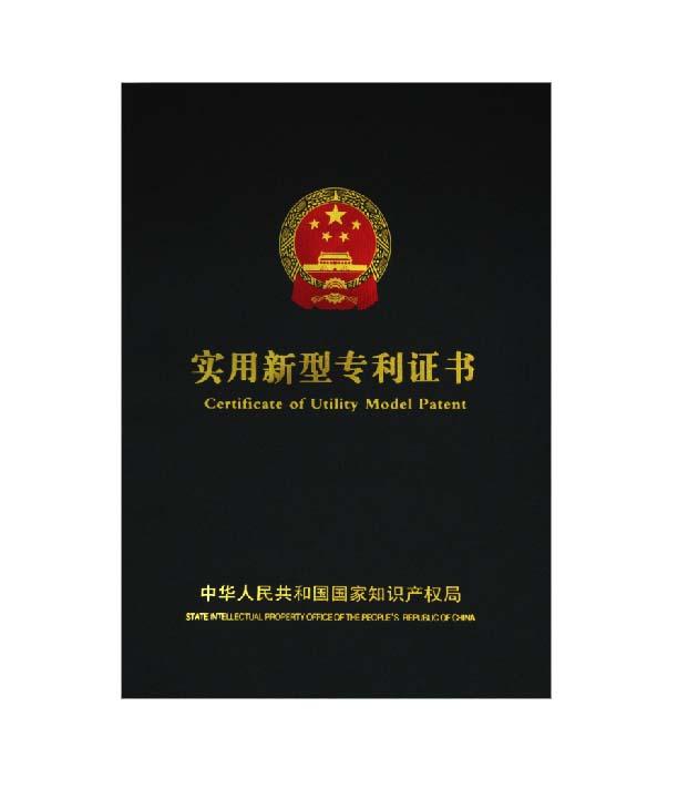 新宜能国家专利证书