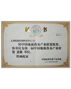 地源热泵产业联盟会员证书