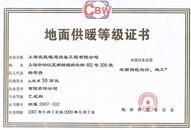 地暖施工等级证书