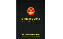 葡京游戏网站国家专利证书