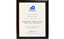 IGSHPA国际地源热泵协会认证安装师